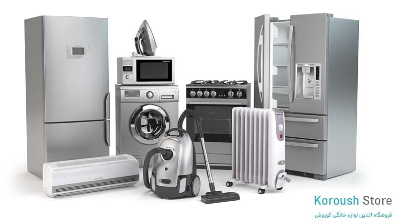 راهنمای خرید لوازم خانگی برقی آشپزخانه